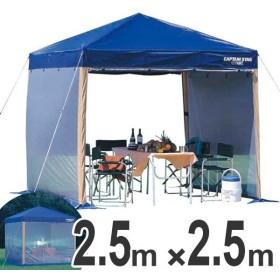 クイックシェード スクリーンプラス UVカット 防水 キャスターバッグ付 2.5m×2.5m ( キャプテンスタッグ テント タープ )