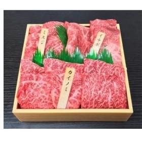 最高級A5ランク仙台牛 希少部位  3種焼肉食べ比べセット