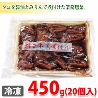蛸2本足煮付け 1パック 450g(20個入り)