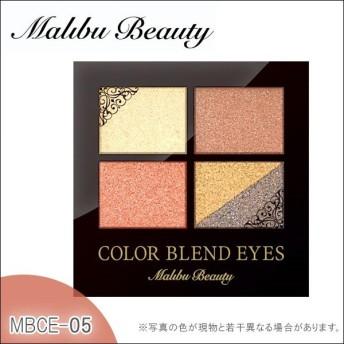 マリブビューティー カラーブレンドアイズ MBCE-05 ハッピーオレンジブラウン