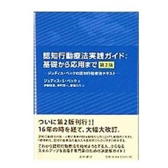 認知行動療法実践ガイド:基礎から応用まで/BeckJudith S.