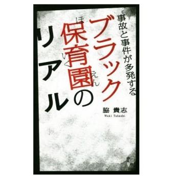 事故と事件が多発するブラック保育園のリアル/脇貴志(著者)