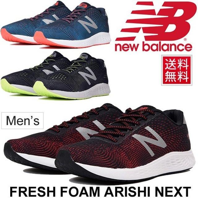 8bbf53990e38a ランニングシューズ メンズ ニューバランス NewBalance FRESH FOAM ARISHI NEXT M/ジョギング フィットネスラン 男性用