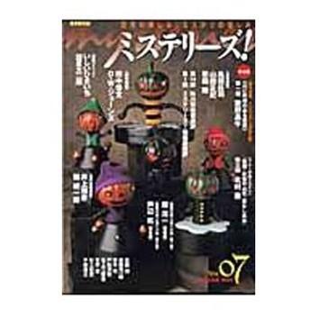 ミステリーズ! vol.07 OCTOBER 2004/東京創元社