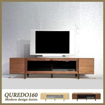 テレビ台 テレビボード Quredo クレド 160 ローボード おしゃれ ロータイプ 開梱設置/送料無料