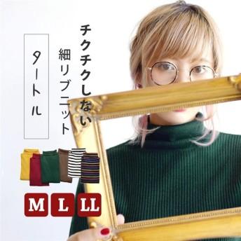 リブニット M L LL レディース トップス ニット カットソー ニットウエア インナー 長袖 大きいサイズ ゆったり