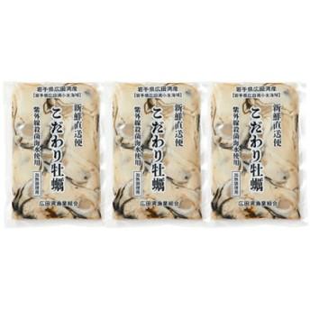 かき小屋広田湾の冷凍むき身牡蠣300g×3袋【加熱用】
