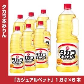 タカラ 本みりん「カジュアルペット」 1.8Lペット×6 1ケース 1800ml 宝酒造
