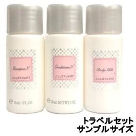サンプル ジルスチュアート トラベルセット ホワイトフローラルの香り- 定形外送料無料 -
