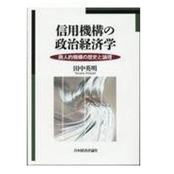 信用機構の政治経済学/田中英明