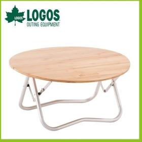 LOGOS ロゴス Bamboo 丸テーブル