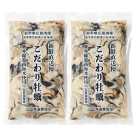かき小屋広田湾の冷凍むき身牡蠣500g×2袋【加熱用】