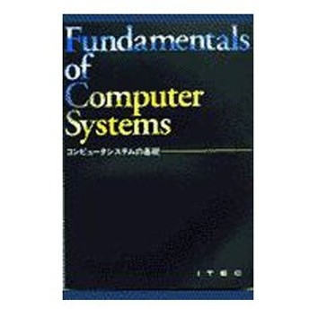コンピュータシステムの基礎/アイテック情報技術教育研究所