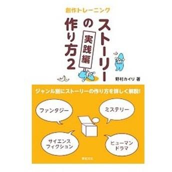 ストーリーの作り方 2/野村カイリ
