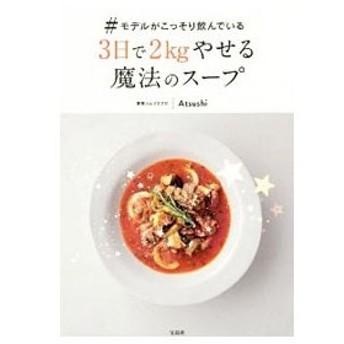 #モデルがこっそり飲んでいる3日で2kgやせる魔法のスープ/Atsushi(1976〜)