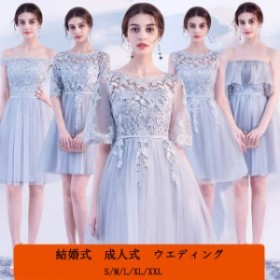 お揃いドレス ブライズメイド服 花嫁 ウェディングドレス 花嫁の介添えドレス ロングドレス 結婚式 5タイプ選択可 二次会