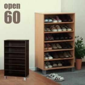 クロシオ オープンシューズボックス 幅60cm 26099 26225 収納庫 靴箱 下駄箱 扉付 スリム 薄型 積み重ね 玄関収納