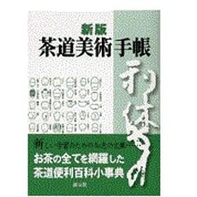 茶道美術手帳 新版/村井康彦
