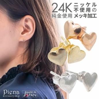 ピアス レディース 純金 24金 24K 18金 18K ピンクゴールド プラチナ スタッド ハート 小ぶり シンプル 軽い 日本製 金属アレルギー対応