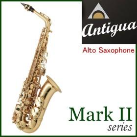 Antigua / アンティグア AS MARKII GL アルトサックス マーク2【池袋店】【5年保証】