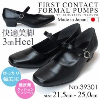 ファーストコンタクト パンプス リクルート フォーマル ブラック 黒 ストラップ 3cmヒール 幅広3E 日本製 39301 レディース 靴