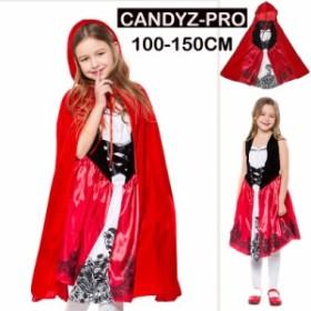 送料無料 子ども 赤ずきんちゃん ハロウィン コスプレ 変身 子供用 コスチューム 仮装 女の子ハロウィン衣装 パーティー キュート
