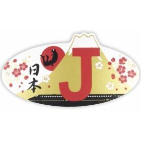 ステッカー 忍者 新幹線 オーバル和柄 JAPAN 日本 忍者 新幹線 オーバル デザイン おしゃれ 大人