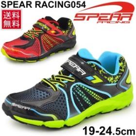 ジュニアシューズ 子ども SPEAR RACING スピアレーシング054 キッズシューズ 19-24.5cm 子供靴 スニーカー 運動靴 通学靴 軽量/SR054