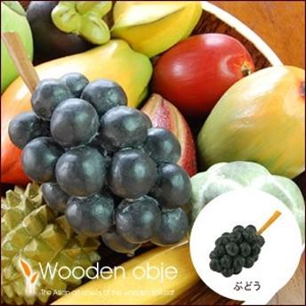 アジアン雑貨 木彫りフルーツ ぶどう