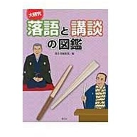 大研究落語と講談の図鑑/国土社