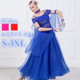【S~3XL】社交ダンス 衣装 社交ダンスドレス ダンスウエア 競技 ダンス衣装 半袖 ワンピース モダンドレス フリル
