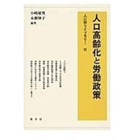 人口高齢化と労働政策/小崎敏男