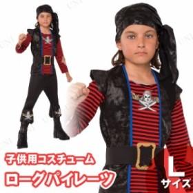 子ども用 ローグパイレーツ L 仮装 衣装 コスプレ ハロウィン コスチューム 子供 キッズ 子ども用 男の子 海賊 パイレーツ こども パーテ