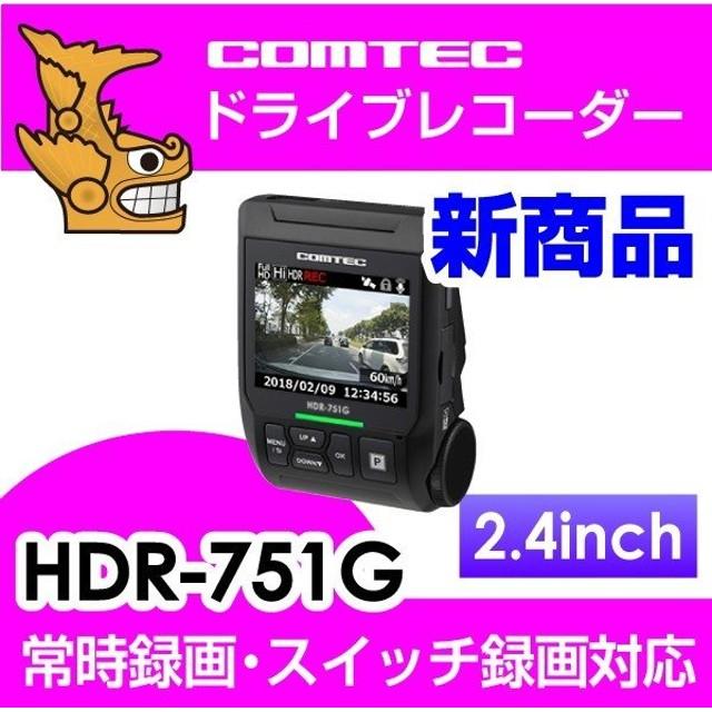 c4c197aee1 ドライブレコーダー】コムテック HDR-751G 日本製 3年保証 ノイズ対策済 ...