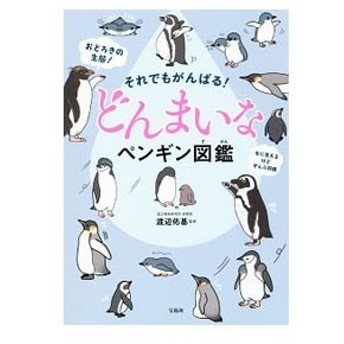 それでもがんばる!どんまいなペンギン図鑑/渡辺佑基
