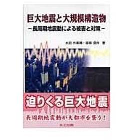 巨大地震と大規模構造物/太田外氣晴