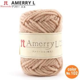 秋冬毛糸 『Amerry L(アメリーエル) (極太) 102番色』 Hamanaka ハマナカ