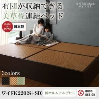 お客様組立 収納ベッド ワイドK220 [フレームのみ] フレームカラー:ダークブラウン/畳カラー:ブラック お客様組立 布団が収納で