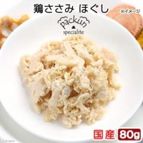 国産 鶏ささみ ほぐし 80g 無添加無着色レトルト 犬猫用 Packun Specialite キャットフード