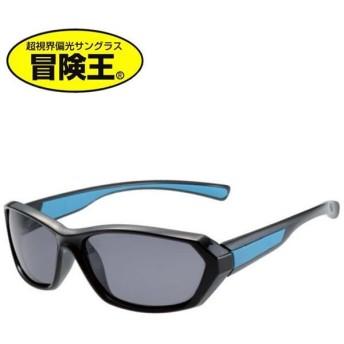 冒険王(Boken-Oh) サングラス スペシウムジュニア SJ-2C ブラック/ライトブルー
