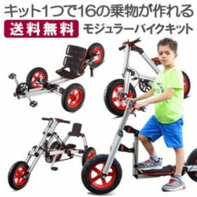 乗り物 おもちゃ 子ども 組み立て 乗用 自転車 バイク 車 乗用玩具 乗用カー 三輪車 足けり 足漕ぎ 足蹴り 子供用