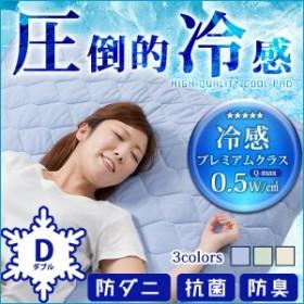 【送料無料】 敷きパッド ダブル 夏 冷感 強力 防ダニ 抗菌 防臭 ベッドパッド クール 涼感 洗える ひんやり敷きパッド 夏用 洗える