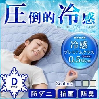 敷きパッド ダブル 夏 冷感 強力 防ダニ 抗菌 防臭 ベッドパッド クール 涼感 洗える ひんやり敷きパッド 夏用 洗える