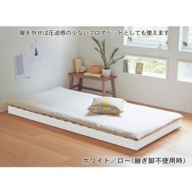 ベッド 収納付きベッド 高さ調整式頑丈すのこベッド カラー ホワイト