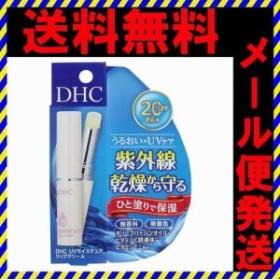 送料無料 DHC UV モイスチュア リップクリーム 1.5g リップケア