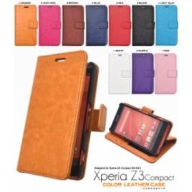 手帳型 Xperia Z3 Compact SO-02G用 カラーレザーケース シンプル かわいい エクスペリアZ3コンパクトSO-02G用 スマートフォンケース