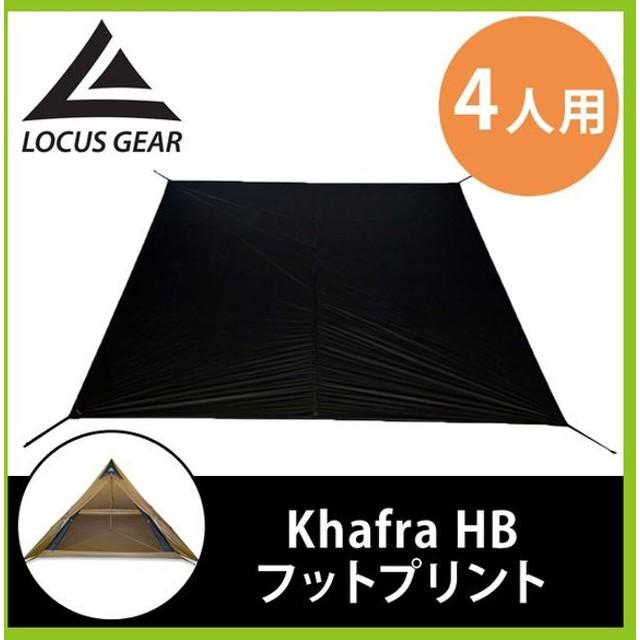Locus Gear ローカスギア カフラ用フットプリント
