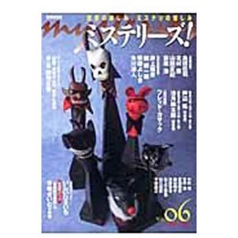 ミステリーズ! vol.06 AUGUST 2004/東京創元社