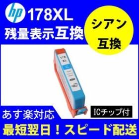 互換  対応 HP178XL互換 残量表示機能付 ヒューレットパッカード HP HP178XL 互換カートリッジ シ