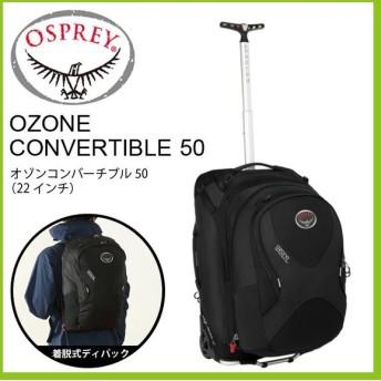 OSPREY オスプレー オゾンコンバーチブル50(22インチ)